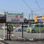 加藤歯科医院横の駐車場。 90分 / 200円